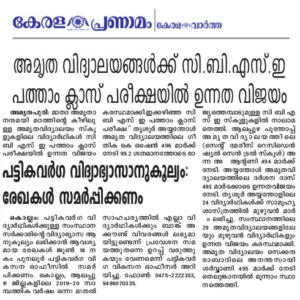 Kerala Pranamam AV 10th CBSE result news