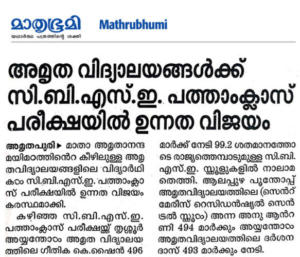 Mathrubhumi AV 10th CBSE result news